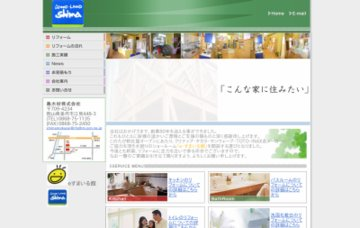島木材株式会社