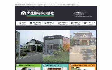 大建住宅株式会社