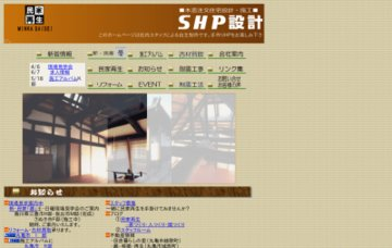 株式会社SHP設計