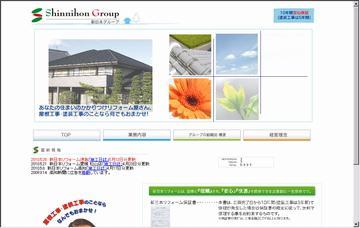 株式会社新日本リフォーム香川店