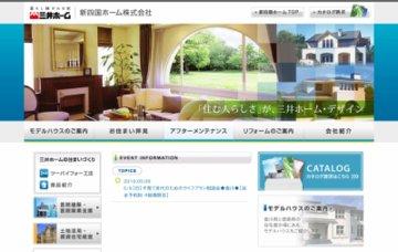 三井ホームハウジングパートナー新四国ホーム株式会社本社