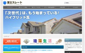 富士スレート株式会社