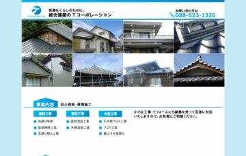 総合建築業Tコーポレーション