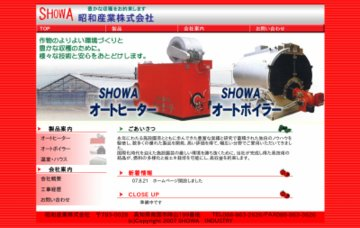昭和産業株式会社
