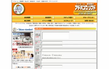 株式会社アドバンス四国中央店