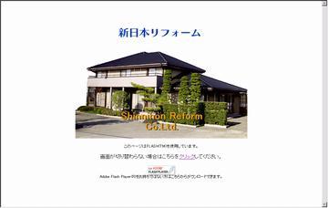 株式会社新日本リフォーム松山店