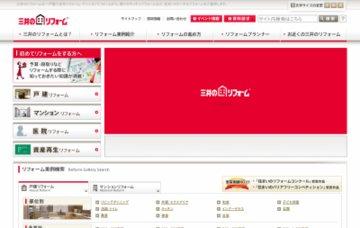 三井のリフォーム松山店