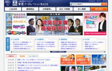 東建コーポレーション株式会社東福岡支店