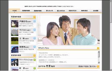 センチュリー21くるめ地所株式会社