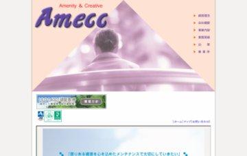 アメック株式会社