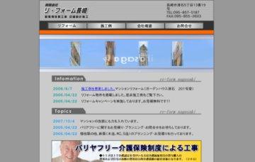 有限会社リ・フォーム長崎