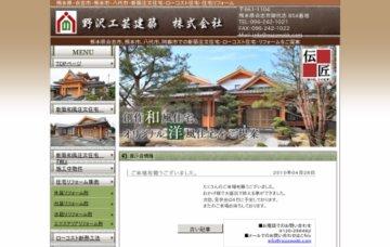 野沢工芸建築株式会社