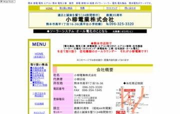 小柳電業株式会社
