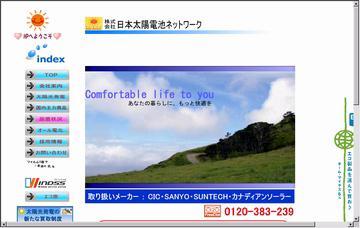 株式会社日本太陽電池ネットワーク