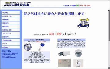 株式会社かぎのパトロールカーグループ/総合受付・配車センター