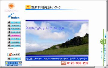 株式会社日本太陽電池ネットワーク大分支店