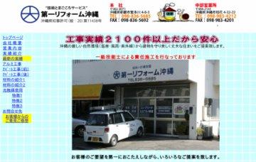 有限会社第一リフォーム沖縄