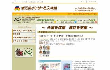 株式会社シルバーサービス沖縄