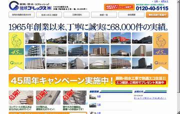 琉球ゴーレックス株式会社